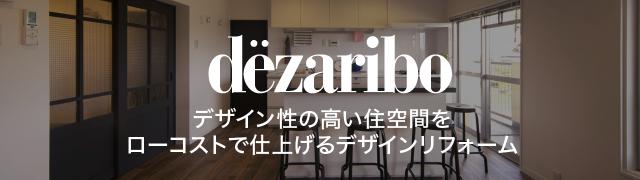 デザイン性の高い住空間をローコストで仕上げるデザインリフォーム「デザリボ」