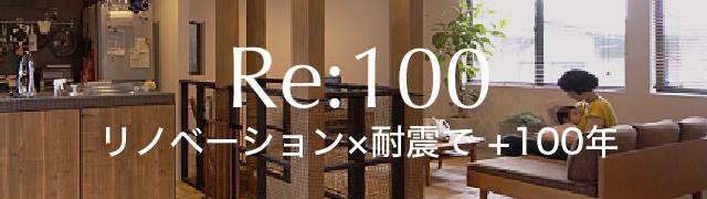 Re:100